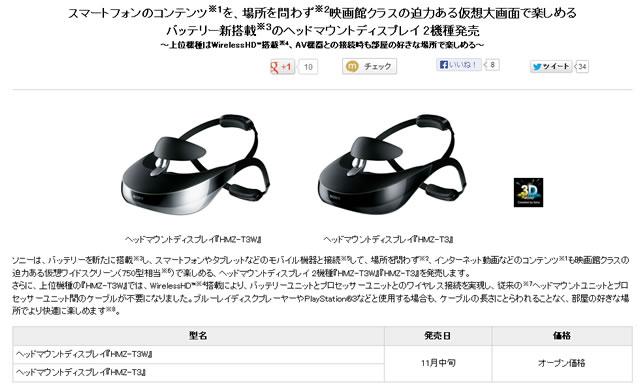 バッテリー新搭載のヘッドマウントディスプレイ 2機種発売