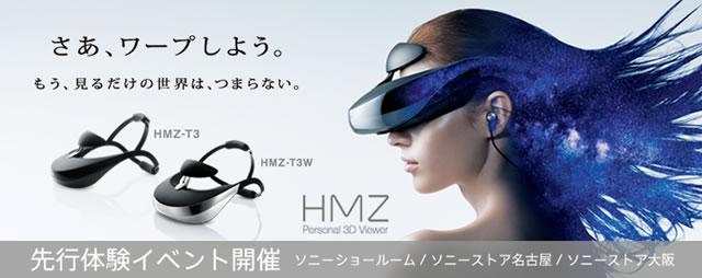 新商品3D対応ヘッドマウントディスプレイ HMZ-T3W/HMZ-T3の発売前先行体験イベント