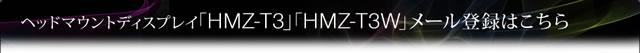 HMZ-T3W/T3 メール登録開始