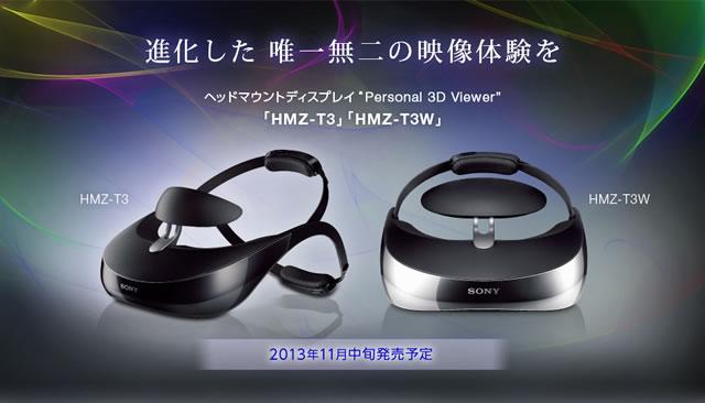 新型ヘッドマウントディスプレイ「HMZ-T3W/T3」11月発売予定!ワイヤレス接続&モバイルに対応!