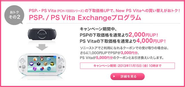 PSPまたは旧PSVitaからの乗り換えキャンペーンも実施