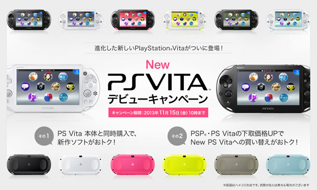 薄く・液晶が綺麗になった新型PSVita10月10日発売!カラーバリエーション6色&限定モデル2種類も発表!