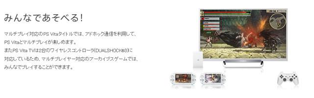 PSVita TVはマルチプレイで遊ぶことも可能!