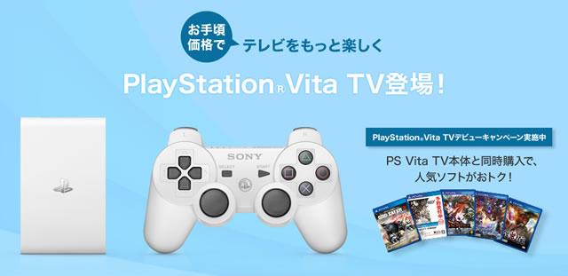TVと繋げて楽しむPSVita「PlayStation Vita TV」登場!ゲームや音楽、ビデオなどのオンラインサービスと連携