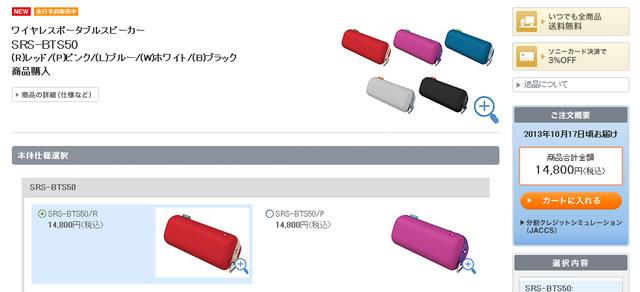 ワイヤレスポータブルスピーカーSRS-BTS50  (R)レッド/(P)ピンク/(L)ブルー/(W)ホワイト/(B)ブラック