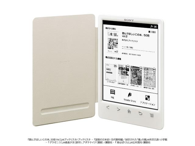 ブックカバーPRSA-SC30を装着した電子書籍