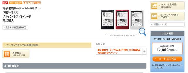 電子書籍リーダー Wi-FiモデルPRS-T3S  ブラック/ホワイト/レッド|ソニーストア