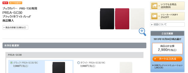 ブックカバー PRS-T3S専用PRSA-SC30  ブラック/ホワイト/レッド|ソニーストア