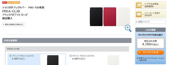 ライト付きブックカバー PRS-T3S専用PRSA-CL30  ブラック/ホワイト/レッド