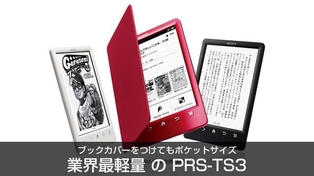 """新型電子書籍""""Reader""""「PRS-T3S」はブックカバーをつけても厚さ約1cm、重さ約200gの超軽量"""