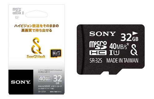 microSDカード SeeQVault対応 microSDHCメモリーカードSR-16SA/SR-32SA