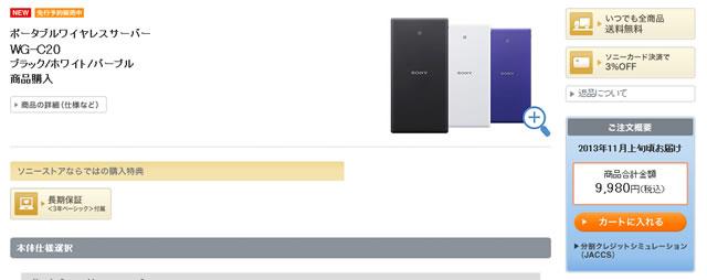 ポータブルワイヤレスサーバーWG-C20 (ブラック/ホワイト/パープル)
