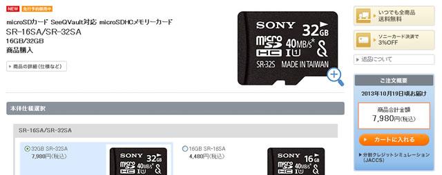 microSDカード SeeQVault対応 microSDHCメモリーカードSR-16SA/SR-32SA|ソニーストア