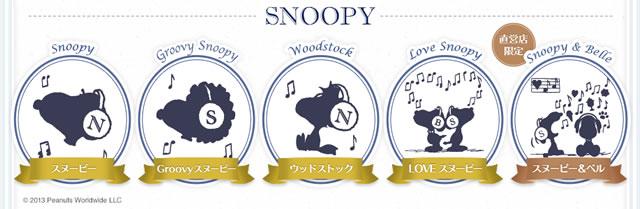 スヌーピーは5種類|キャラクターシルエット刻印