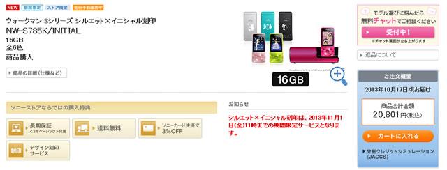 ウォークマン Sシリーズ シルエット×イニシャル刻印 NW-S785/INITIAL
