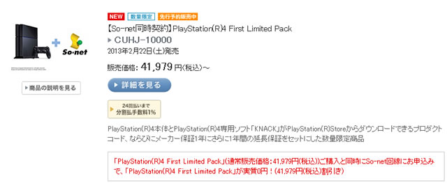 【So-net同時契約】PlayStation(R)4 First Limited Pack
