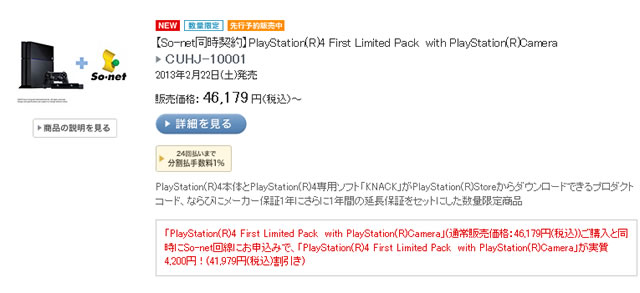 【So-net同時契約】PlayStation(R)4 First Limited Pack with PlayStation(R)Camera