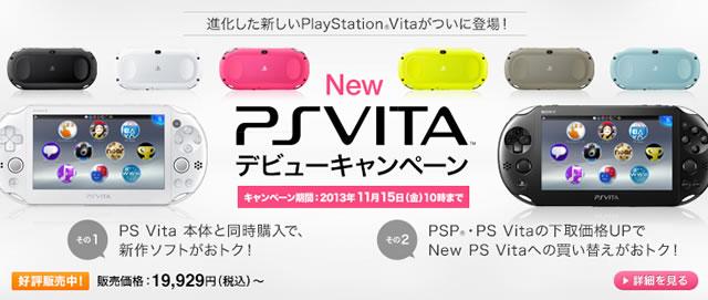 軽く・薄く・そしてカラフルになった新型PSVita(PCH-2000シリーズ) 本日発売!