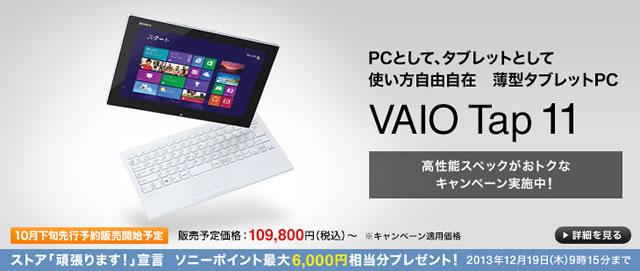 厚さ1cm未満 液晶部分とキーボードが分離するタブレットPC『VAIO Tap 11』発表!