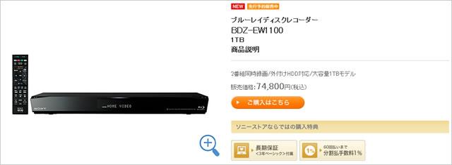 ブルーレイディスクレコーダー BDZ-EW1100|ソニーストア