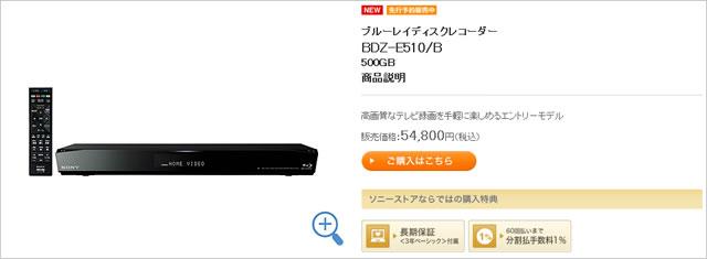 ブルーレイディスクレコーダー BDZ-E510|ソニーストア