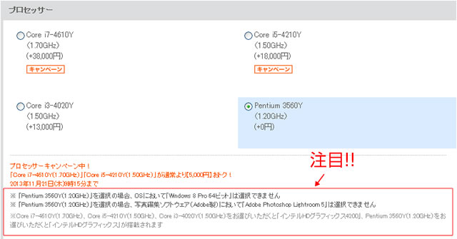 VAIO Tap 11オススメカスタマイズ その1.CPU