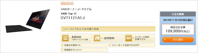 VAIO Tap 11(11月21日までキャンペーン!)|ソニーストア