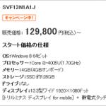 VAIo Fit 13 A ソニーストアで先行予約販売開始! 高性能を手軽に持ち運べるスタイリッシュなモバイルPC