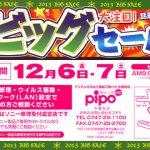 電脳工房pipo!中電気店 歳末ビッグセール開催のお知らせ(12/6 – 12/7)