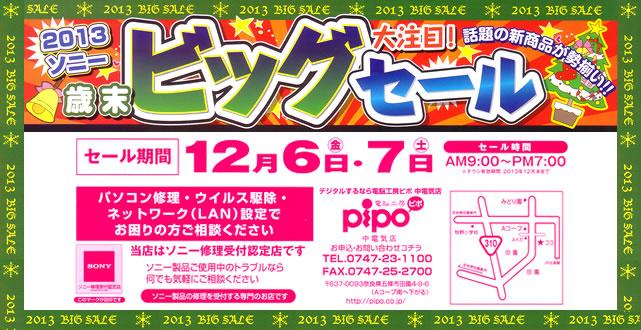 電脳工房pipo!中電気店 歳末ビッグセール開催のお知らせ(12/6 - 12/7)