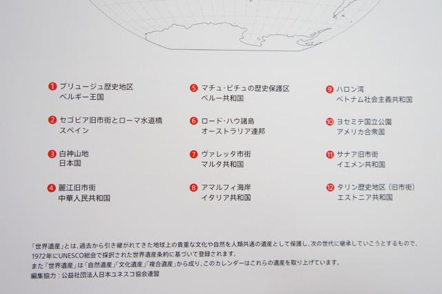 世界遺産カレンダーの写真の場所