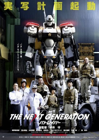 THE NEXT GENERATION-パトレイバー