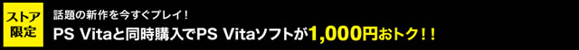 同時購入で1,000円割引!