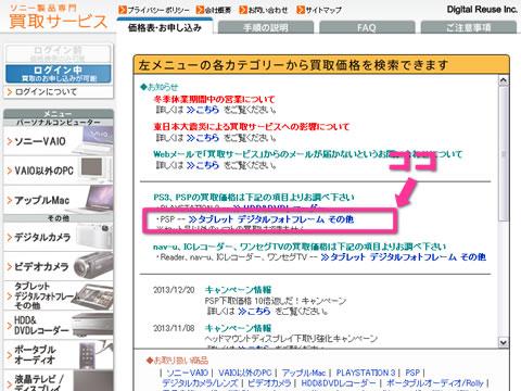 「 ・PSP -- タブレット デジタルフォトフレーム その他」をクリック