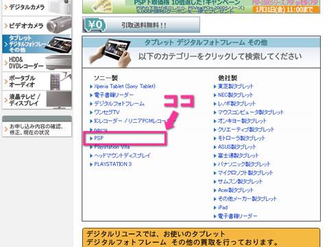 カテゴリーから「PSP」をクリック