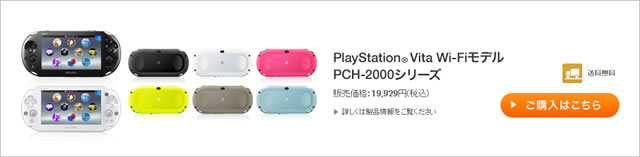 PS Vita本体 PCH-2000シリーズ