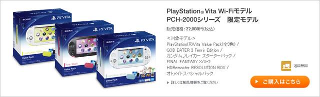 PS Vita本体 PCH-2000シリーズ 限定版
