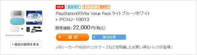 PlayStation(R)Vita Value Pack ライトブルー/ホワイト PCHJ-10013