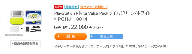 PlayStation(R)Vita Value Pack ライムグリーン/ホワイト PCHJ-10014
