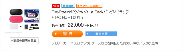 PlayStation(R)Vita Value Pack ピンク/ブラック PCHJ-10015