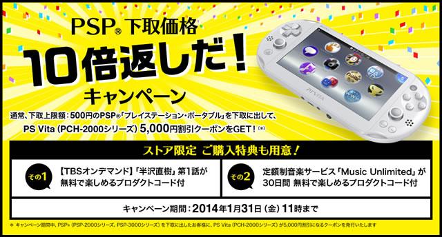 PSVitaに乗り換えるなら今がチャンス!PSP下取りで5,000円安く買える「PSP(R)下取価格10倍返しだ!キャンペーン 」開始!