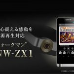 ハイレゾウォークマン「NW-ZX1」の在庫が復活した!?お届けは1月下旬で注文が可能に