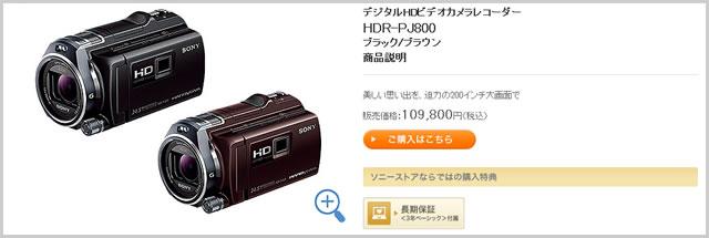 2014-01-17_handycam-ad01.jpg