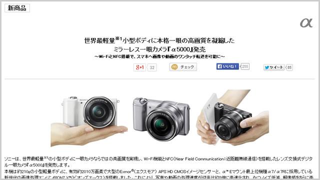2014-01-23_alpha5000-01.jpg