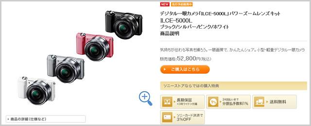 2014-01-23_alpha5000-18.jpg