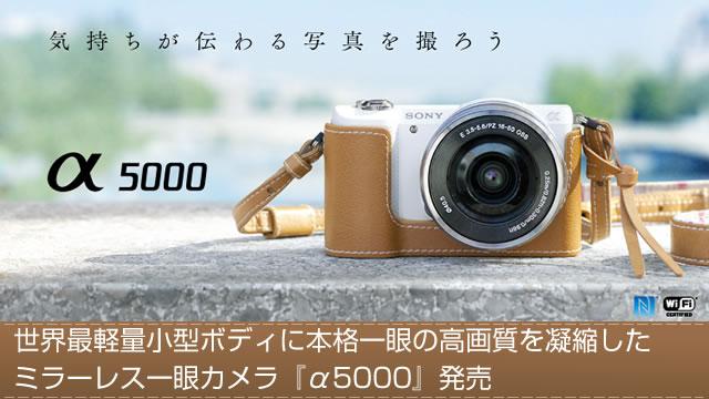 2014-01-23_alpha5000-top.jpg