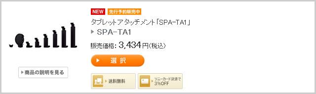 2014-01-30_SPA-TA1-ad01.jpg