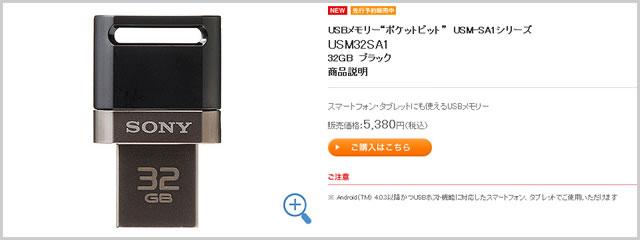 2014-02-01_usm-sa1-ad01.jpg