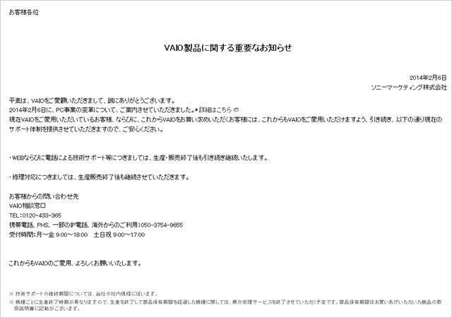 2014-02-07_sonystorevaio-02.jpg