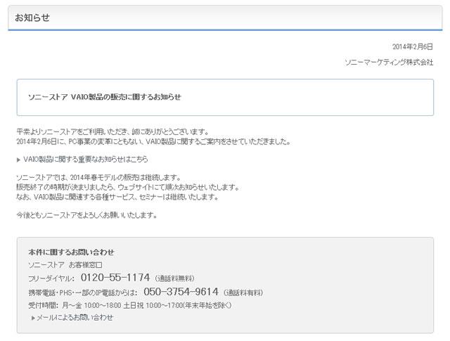 2014-02-07_sonystorevaio-03.jpg